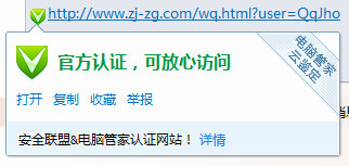 官方验证网址 可放心访问