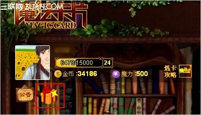 魔法卡片中红钻礼包包括哪些?   三联