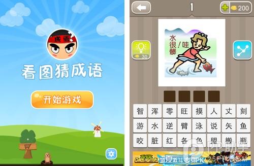 苹果看图猜成语所有答案大全 郑州网建