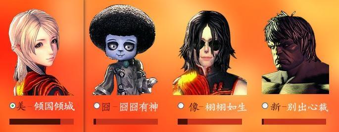 《剑灵》主题捏脸大赛第一季活动网址
