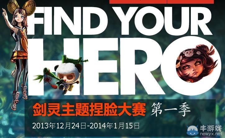 《剑灵》主题捏脸大赛第一季活动网址    郑州网建