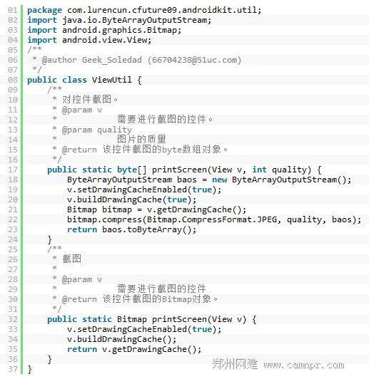 Android自定义图片质量的控件截图类代码 郑州网建