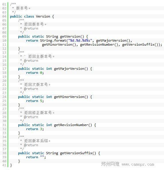 Android获取版本号等信息  郑州网建