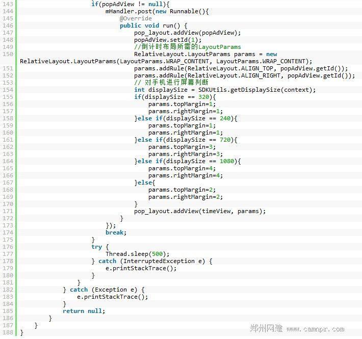 加载广告图片和倒计时的布局  郑州网建
