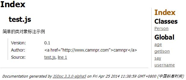 JSDOC3生成的文档