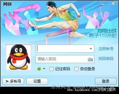 将QQ改为个人专用版图文教程   郑州网建