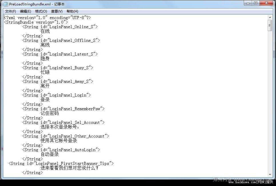 将QQ改为个人专用版图文教程[多图]图片4