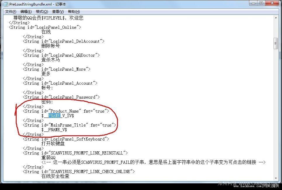 将QQ改为个人专用版图文教程[多图]图片5
