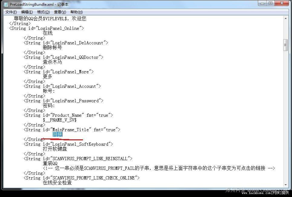 将QQ改为个人专用版图文教程[多图]图片6