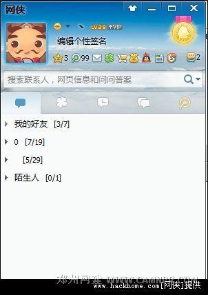 将QQ改为个人专用版图文教程[多图]图片8