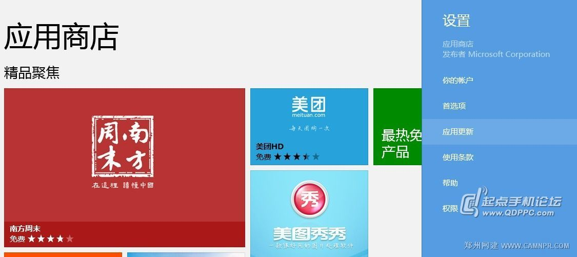 如何让Surface中的Win8应用自动更新 郑州网建