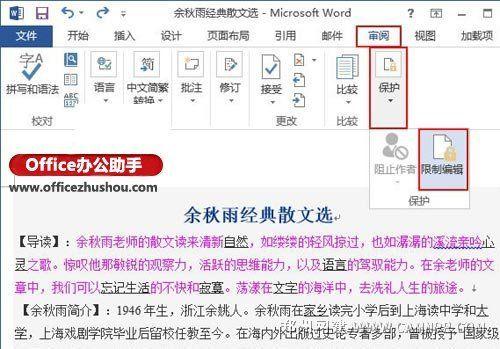 限制Word2013文档被编辑的设置方法