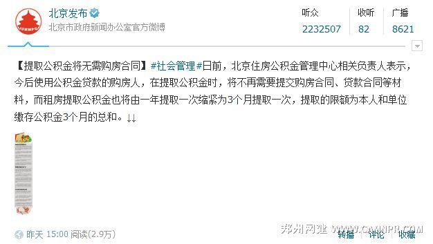 北京提取公积金将无需购房合同 租房可3月提1次