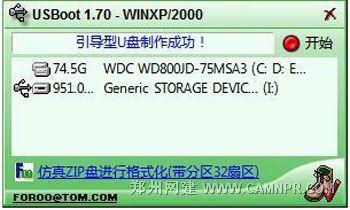 打造完美U盘PE启动盘的流程 郑州网建