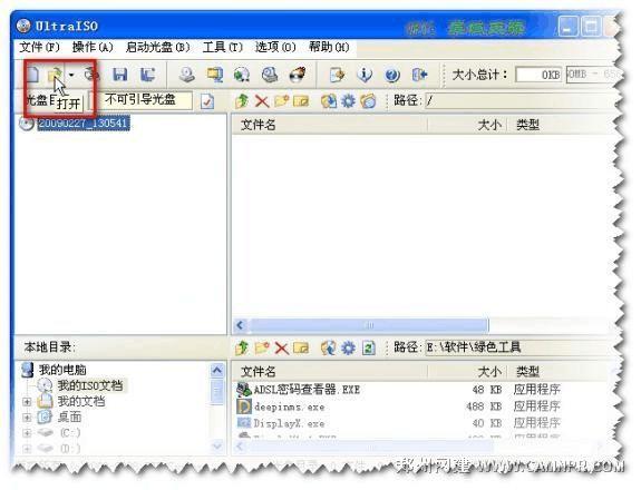 制作U盘启动盘的便捷步骤 郑州网建