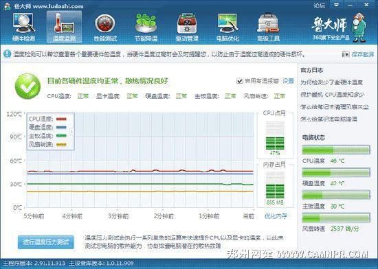 如何查看电脑cpu温度  郑州网建