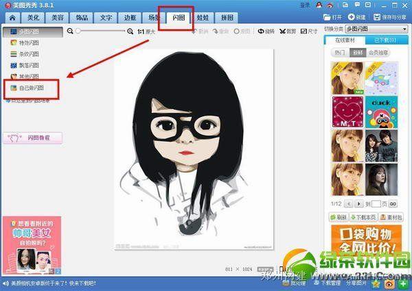 美图秀秀制作gif_怎么制作GIF? - 美图秀秀 - 软件问题 - 郑州网建