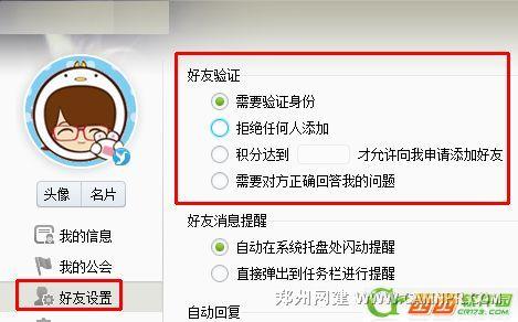 YY语音怎么拒绝好友申请 郑州网建