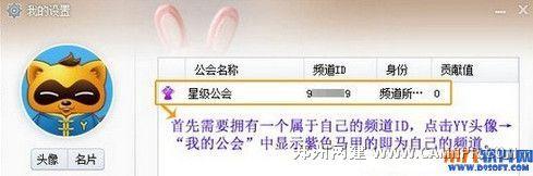YY语音开直播间怎么开 郑州网建