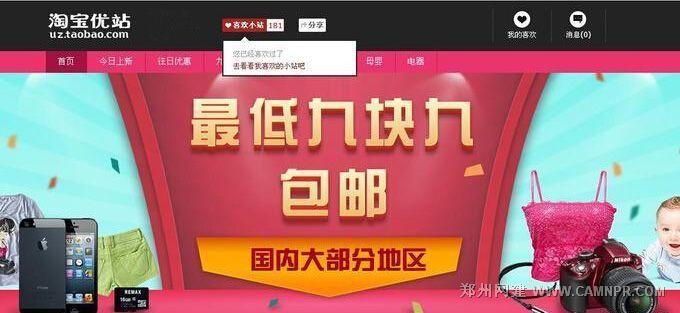 加入淘宝u站 新手卖家推广的好方法 郑州网建