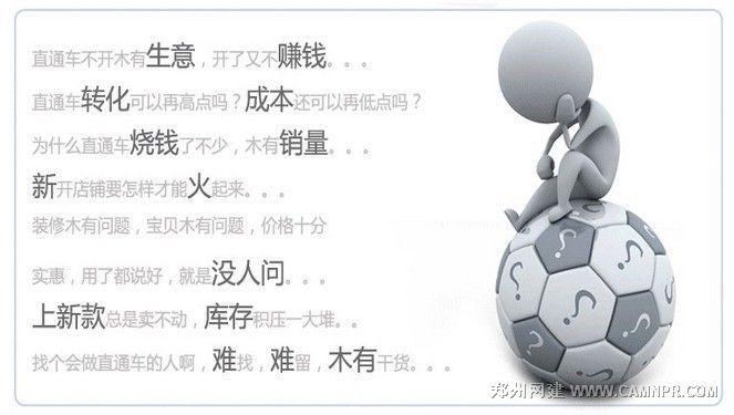 直通车技巧之如何设置竞价关键词 郑州网建