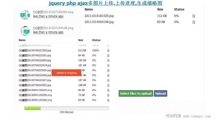 PHP+jQuery+Ajax实现多图片上传 显示上传进度 并生成缩略图代码示例