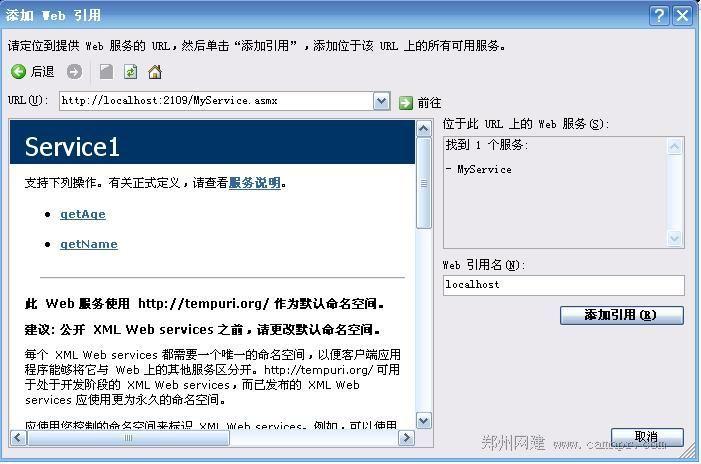 ASP.NET(C#)webservice的简单示例