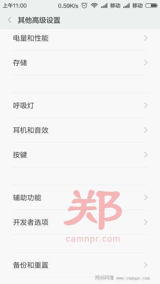 红米note增强版Android版本4.4.4KTU84P的调试USB在哪里