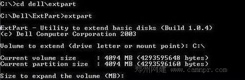 Windows2003系统分区扩容 cmd extpart