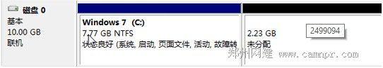 Windows2003系统分区扩容 磁盘管理