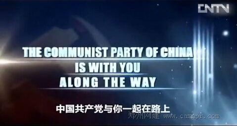 《中国共产党与你一起在路上》宣传片