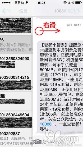 iphone真果粉必须知道的:八个隐藏快捷操作