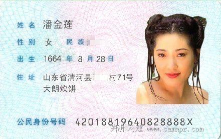 身份证号码中神秘的X到底是啥意思?