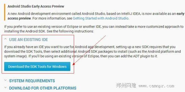 android1_singlesdk
