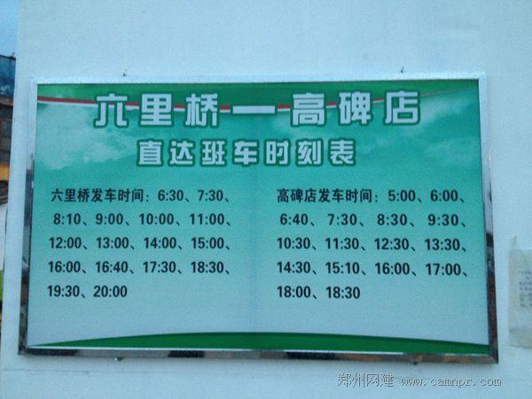 838路公交站点时刻表:北京六里桥东、高碑店市高速路口