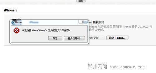 iPhone5固件不兼容怎么办
