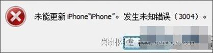 iTunes升级iOS出现未知错误3004