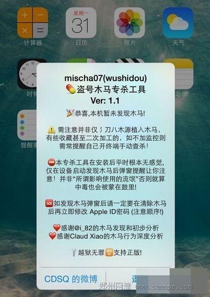 iCloud被盗怎么办