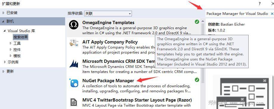 在Visual Studio中安装使用NuGet Package Manager
